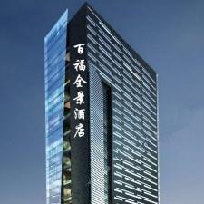 象山百福全景酒店有限公司