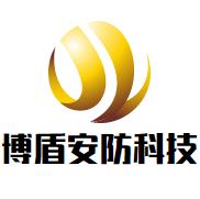 宁波博盾安防科技有限公司