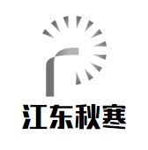 宁波江东秋寒教育咨询有限公司