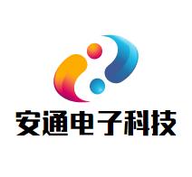 象山安通电子科技有限公司