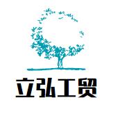 象山立弘工贸有限公司