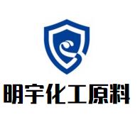 象山明宇化工原料商行
