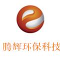 象山腾辉环保科技有限公司