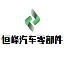 象山恒峰汽车零部件有限公司