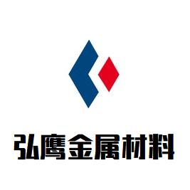 象山弘鹰金属材料有限公司