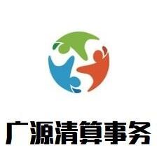 宁波广源清算事务有限公司