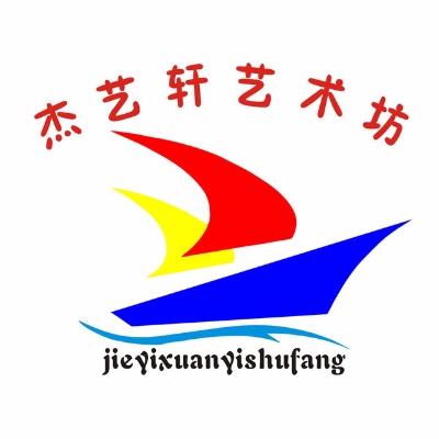 象山石浦杰艺轩教育咨询中心