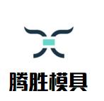 象山腾胜模具有限公司