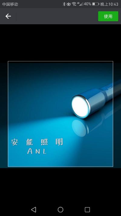 宁波安能照明有限公司