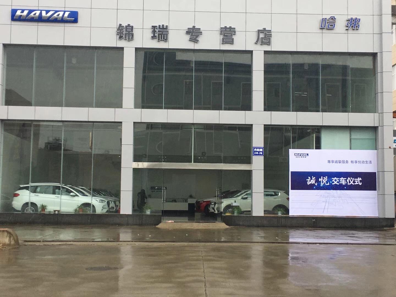 象山锦瑞汽车销售有限公司