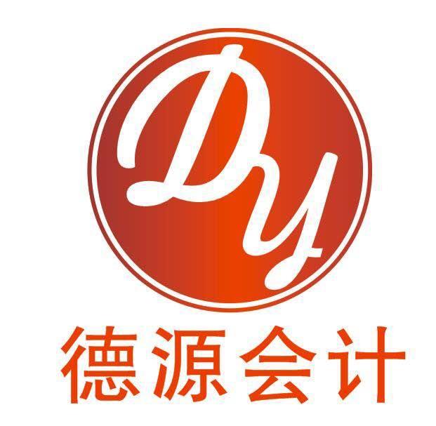 宁波德源会计服务有限公司