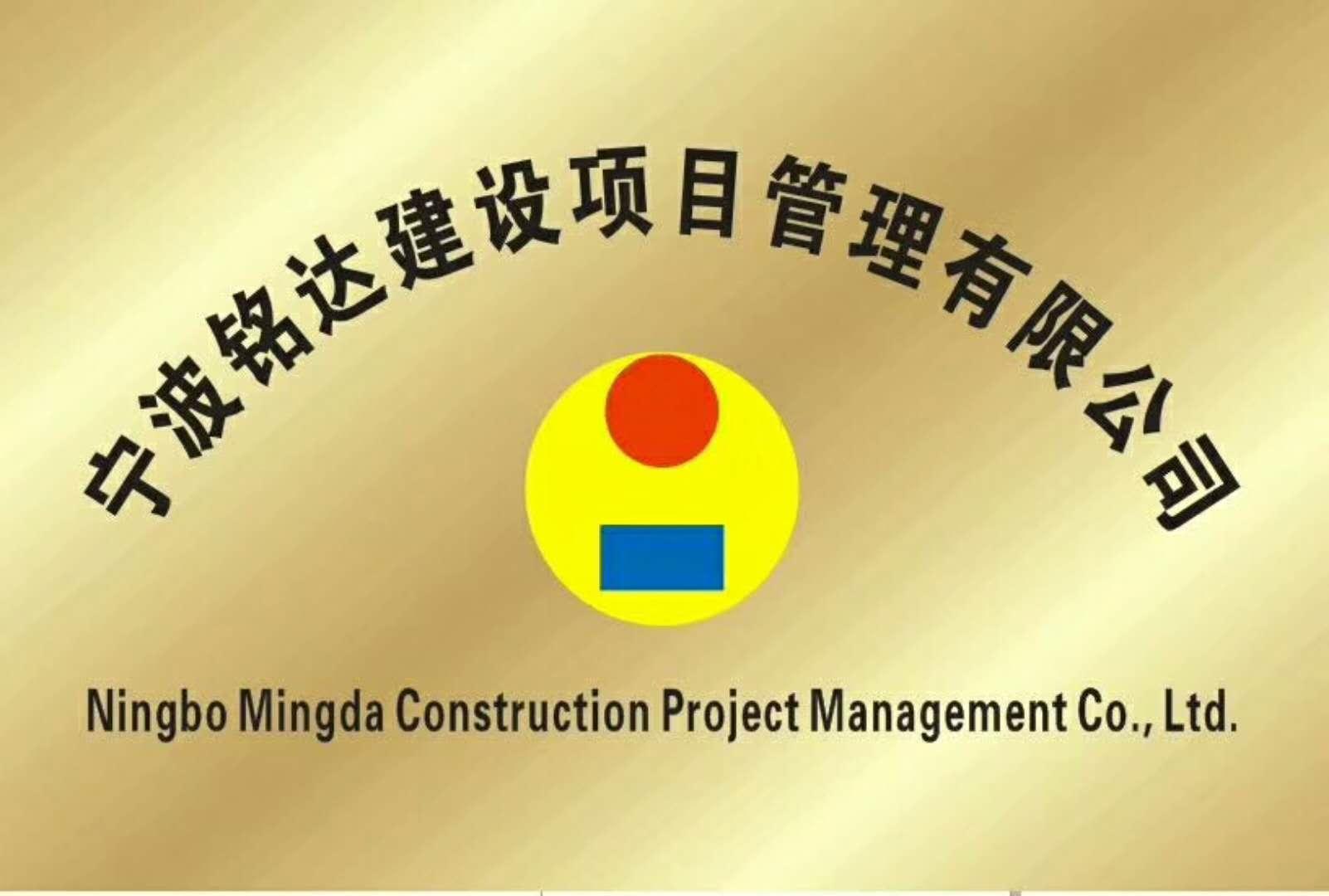 宁波铭达建设项目管理有限公司
