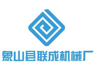 象山县联成机械厂