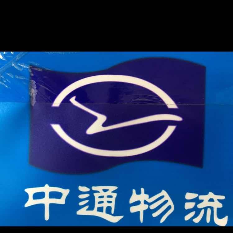 宁波经济开发区中通物流有限公司象山分公司