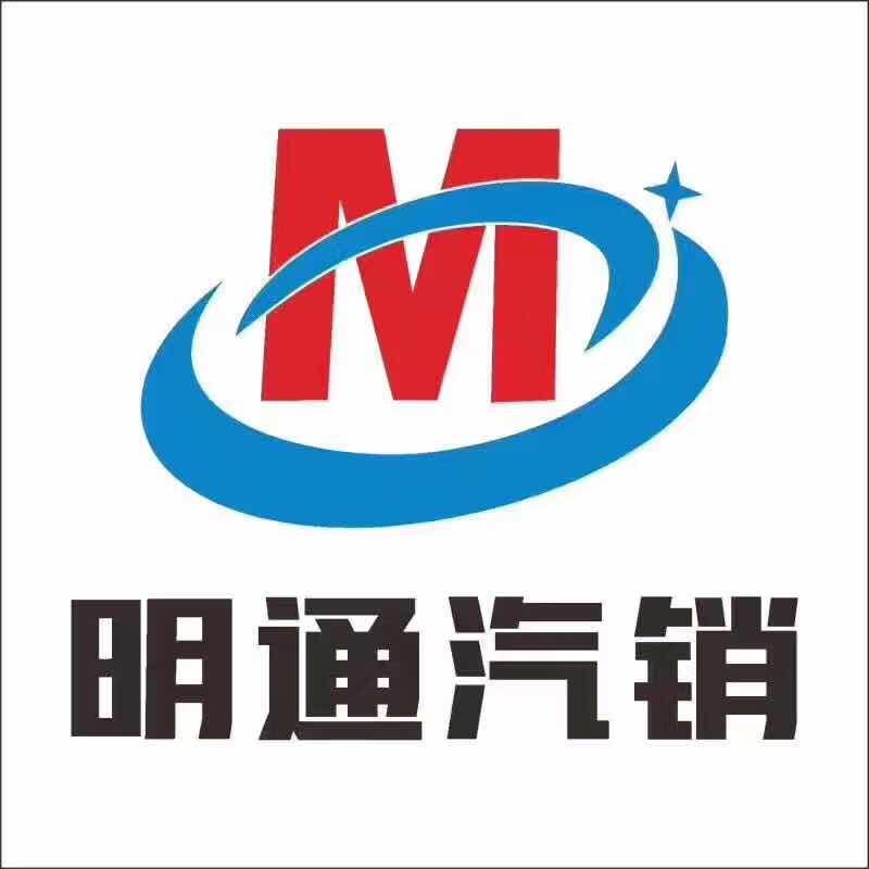 象山明通汽车销售服务有限公司