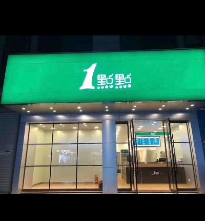 1點點奶茶涌金广场店—象山旺风奶茶