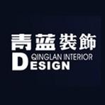 浙江青蓝装饰设计工程有限公司