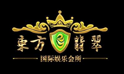 象山东方翡翠娱乐会所