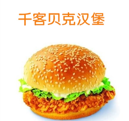 象山县石浦千客贝克汉堡店