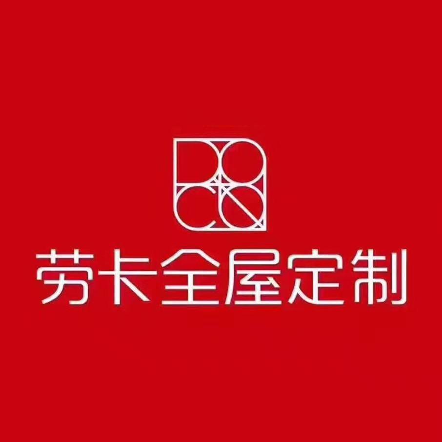 劳卡全屋定制—象山卓弘建材经营部