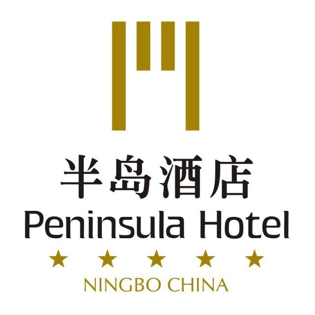 宁波石浦半岛酒店有限公司