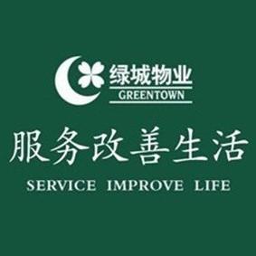 绿城物业服务集团有限公司象山分公司