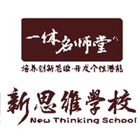 宁波市新思维教育培训学校