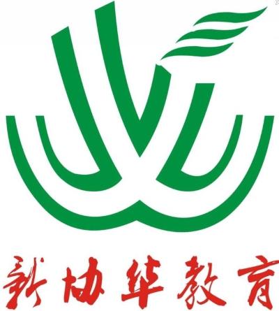 象山县新协华教育培训学校