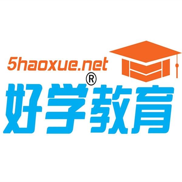 象山县好学教育培训学校