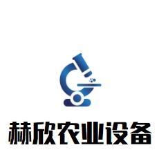 宁波赫欣农业设备有限公司