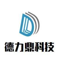 宁波德力鼎科技有限公司