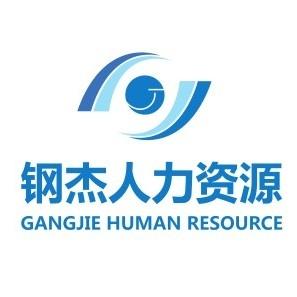 宁波钢杰人力资源开发有限公司象山分公司