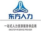 宁波东方人力资源服务有限公司象山分公司