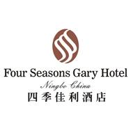 宁波四季佳利酒店有限公司