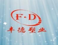象山丰德塑业有限公司