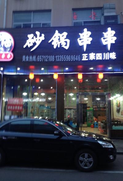 象山川北小吃店
