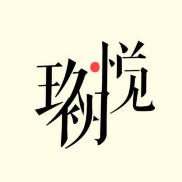 玖悦初见民宿—宁波玖悦投资旅游有限公司