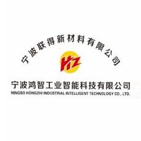 宁波鸿智工业智能科技有限公司