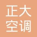 正大中央空调-象山永信空调商行