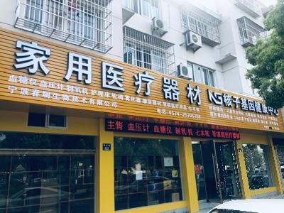宁波春斓生物技术有限公司