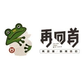 再回首象山丹城店-戴建平象山丰收日餐饮