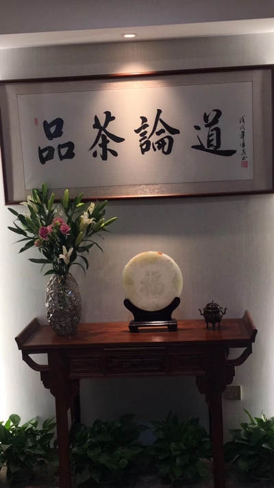 象山醍醐阁茶叶店