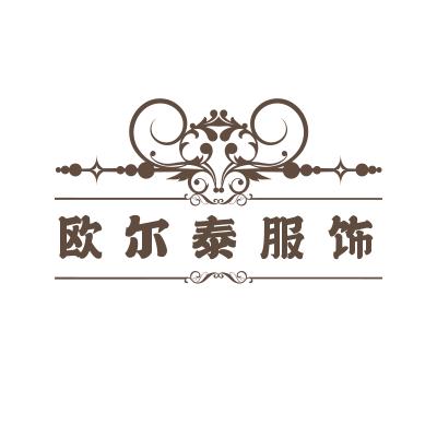 宁波欧尔泰服饰有限公司