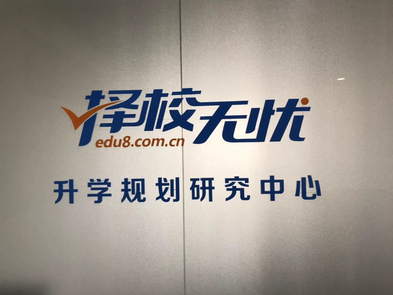 象山升学帮教育科技有限公司