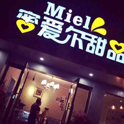 象山丹城蜜爱甜品店