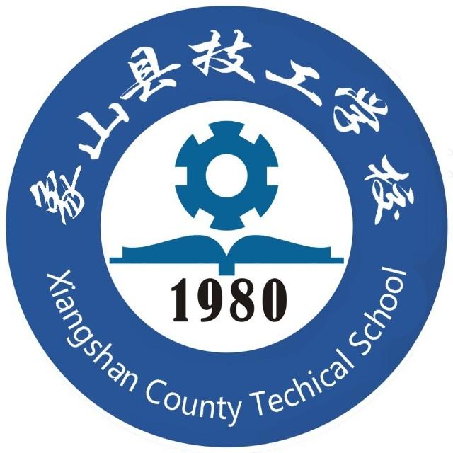 象山县技工学校(象山港高级技工学校)