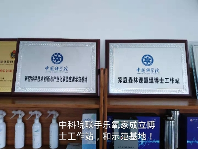 杭州乐氧家生物科技有限公司宁波分公司
