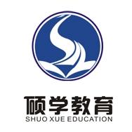 宁波鄞州硕学教育培训学校