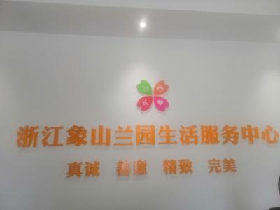 宁波绿城物业管理有限公司象山分公司
