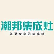 潮邦集成灶象山店—象山潮潮厨房用品经营部